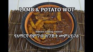 Ethiopian Food: ድንች በስጋ ወጥ አሰራር Lamb Potato Wot Recipe