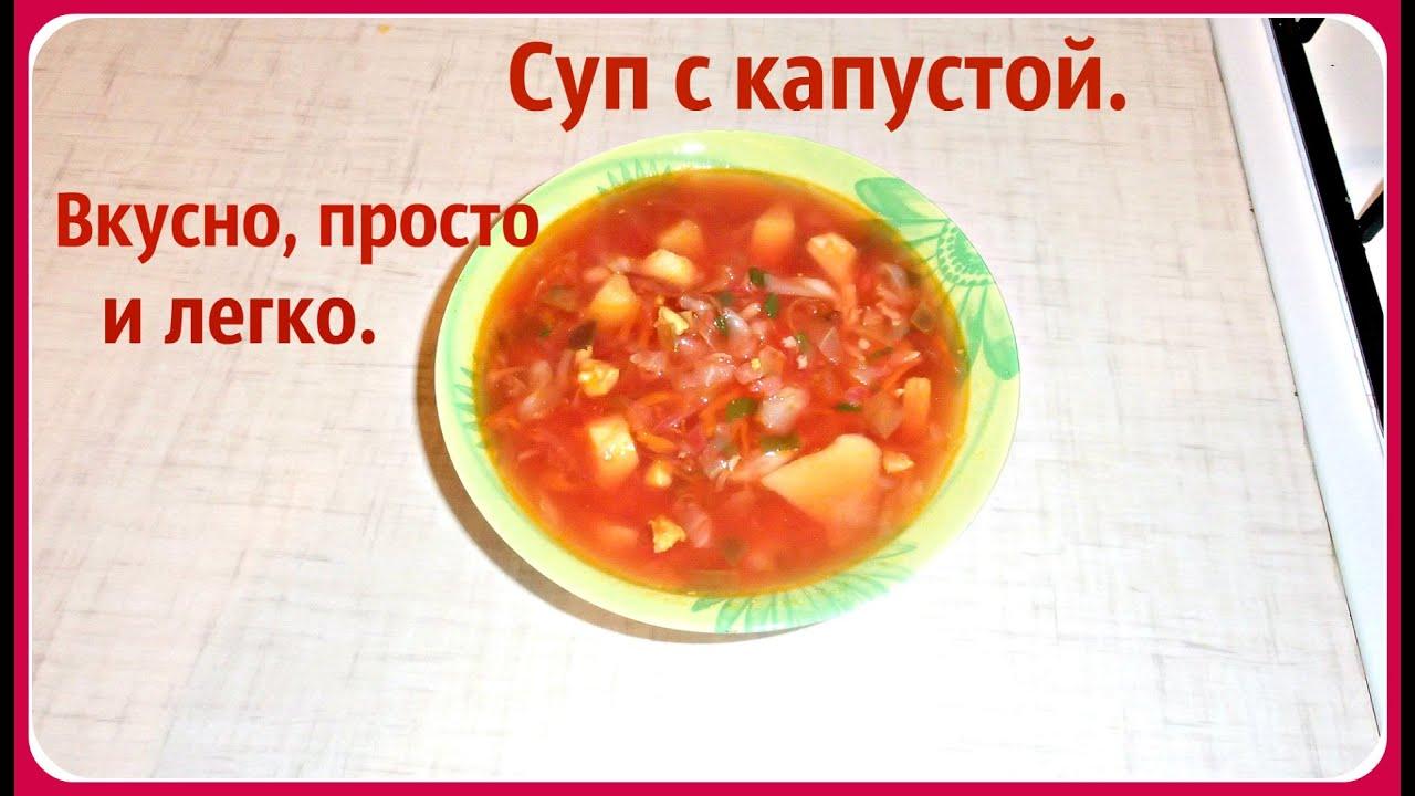 как сварить вкусный суп из капусты