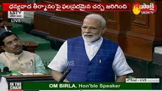 PM Modi Speech in Lok Sabha   2019లో ప్రజాతీర్పు పూర్తిగా విభిన్నమైంది...