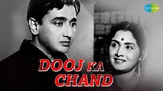 Dooj Ka Chand  - Hindi (1964)| Full Hindi Movie | Bharat Bhushan,B.Saroja Devi,Ashok Kumar,Azra,Agha