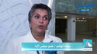 صفاء الهاشم: نواب ووزراء سابقون يحملون شهادات مزورة