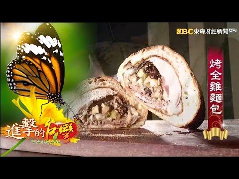 台灣-進擊的台灣-20160925 法國麵包內藏烤全雞 旺季熱銷兩千