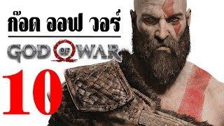ก็อด ออฟ วอร์ 4 | God of War 4 #10 | ระดับยาก