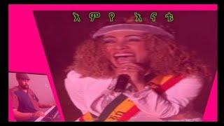 Ethiopian music Aster Awoke. ...Emeye Enate. ..performing by Ha Hu