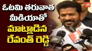 Revanth Reddy Speaks to Media After His Defeat in Kodangal | Telangana Elections Result