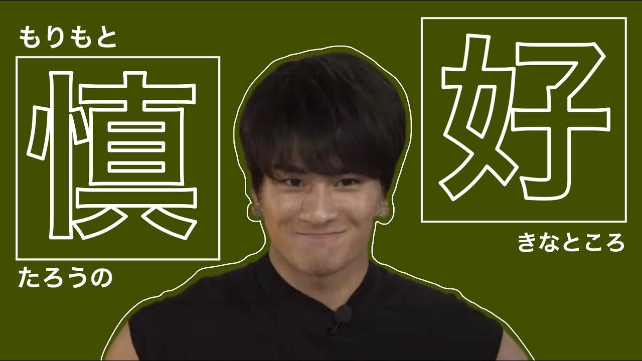 森本慎太郎の画像 p1_28
