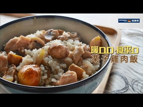 IH  Pressure Rice Cooker Recipe: Chicken and Chestnut Rice