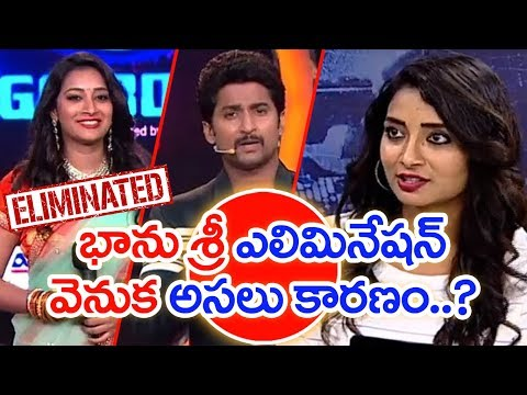 Chit Chat With Bhanu Sree Over Bigg Boss Elimination | Mahaa News