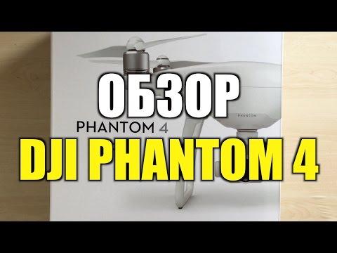 DJI Phantom 4 – Квадрокоптер с камерой 4К