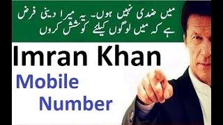 Imran Khan Contact Number Mobile Pti | Lahore Mark