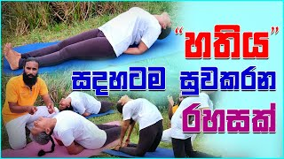 Best Yoga Poses for Asthma relief | Ayu Rahas EP 06