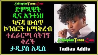 ድምጻዊት ዲና አንተነህ ካናዳ ውስጥ ኮንሰርት ለማቅረብ ተፈራርማ ሳትገኝ ቀረች  Tadias Addis