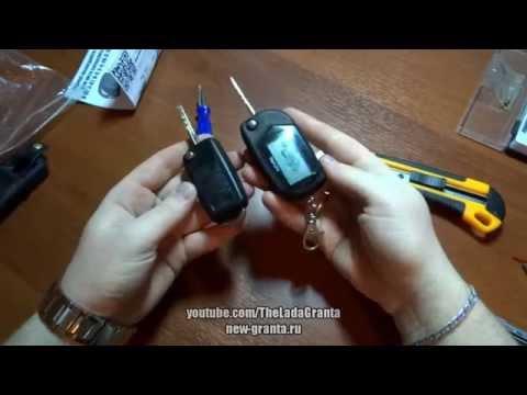 Lada Granta - выкидной ключ с сигнализацией StarLine.