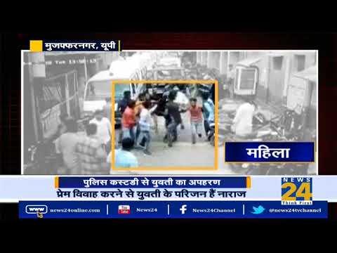 Muzaffarnagar में पुलिस कस्टडी से युवती का अपहरण