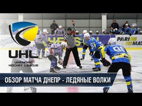 УХЛ 1 тур Днепр – Ледяные Волки 4:0 (2:0, 1:0, 1:0)