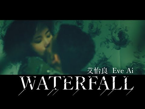 艾怡良 Eve Ai《Waterfall》Official Music Video