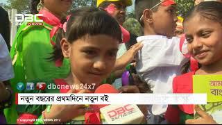 নতুন বছরের প্রথম দিনে নতুন বই || সংবাদ সম্প্রসারণ || Sangbad Samprosaron || DBC NEWS 01/01/18