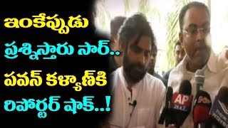 Reporter Shocking Question To Pavan Kalyan At JanaSena Porata Yatra | Pawan Kalyan | TTM