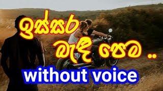 Issara Bandi Pema Karaoke (without voice) ඉස්සර බැඳි පෙම