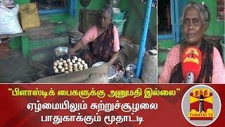 பிளாஸ்டிக் பைகளுக்கு அனுமதி இல்லை - ஏழ்மையிலும் சுற்றுச்சூழலை பாதுகாக்கும் மூதாட்டி | Plastic Bag