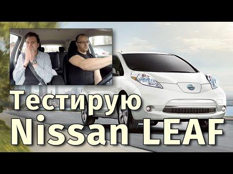 Nissan LEAF - Большой тест-драйв