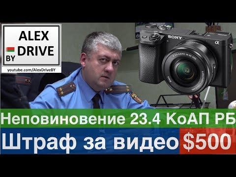 Штраф за видео $500. Неповиновение 23.4 КоАП РБ.