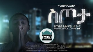 Sitota┇ስጦታ New Amaizing Short Film [[[EXCLUSIVE VIDEO]]]