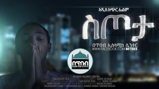 Sitota┇ስጦታ New Amaizing Short Film [[[EXCLUSIVE VIDEO]]]