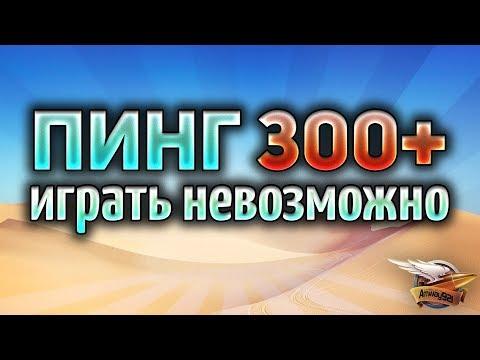 ПИНГ 300 - Амвау с Юшей и ЛеВшой в Америке!