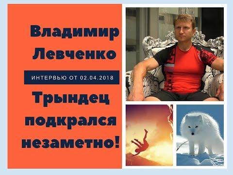Владимир Левченко: трындец подкрался незаметно