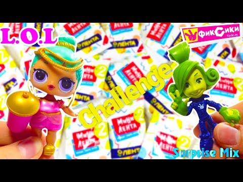 МИНИ ЛЕНТА 2 ЧЕЛЛЕНДЖ: Кукла LOL и ФИКСИКИ играют в МИНИ ЛЕНТУ. КОНКУРС! Акция в м-нах ЛЕНТА.
