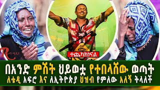 Ethiopian woman pleady help to Ethiopian society