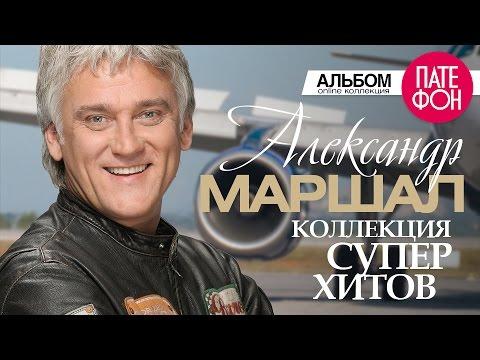 Александр МАРШАЛ - Лучшие песни (Full album) / КОЛЛЕКЦИЯ СУПЕРХИТОВ / 2016