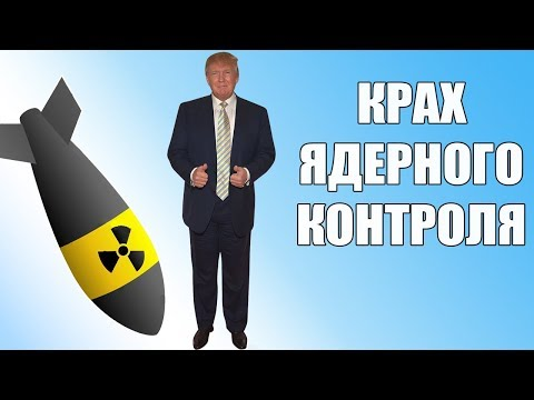 Крах контроля ядерного вооружения