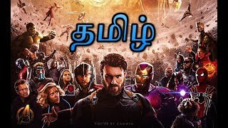 Avengers Infinite war (2017) & Avengers 4 Officially Confirmed Heroes (Tamil) and Marvel contracts