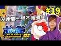 【寶可拳DX】#19 沒連勝3場今晚不睡覺!結果... MP3
