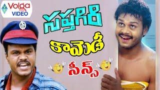 Saptagiri Express || Saptagiri Hilarious Comedy Scenes || Volga Videos || 2016