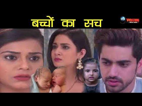 NAMKARAN: मिष्ठी नहीं है जूही की बेटी, खुल गई पोल | Mishti Is Not Juhi Daughter thumbnail