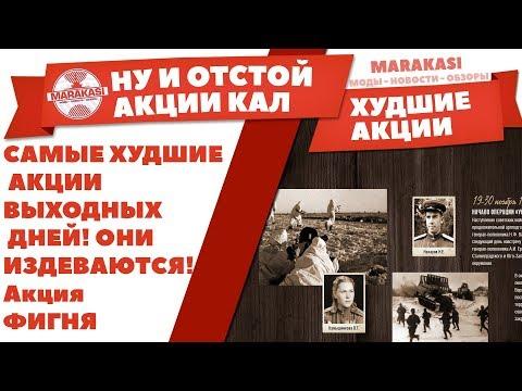 САМАЯ ХУДШАЯ АКЦИЯ ВЫХОДНЫХ ДНЕЙ! ОНИ ИЗДЕВАЮТСЯ! Акция Победа в Сталинградской битве World of Tanks
