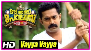 Ithu Thaanda Police Movie | Scenes | Vayya Vayya song | Asif Ali to join as police driver | Abhirami