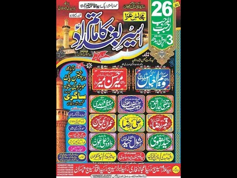 Live Majlis 26 Rajab 2019 Sagri