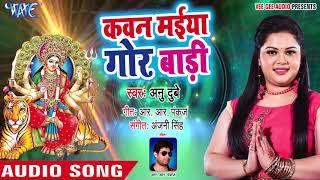 2018 का चईत नवरात्री स्पेशल गीत Anu Dubey Kawan Maiya Gor Badi Superhit Bhojpuri Devi Geet New