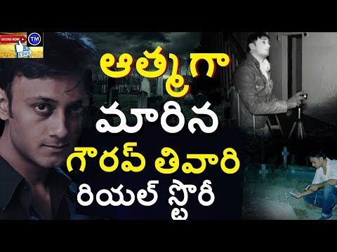 ఆత్మలతో అత్మ్గగా మారిన వ్యక్తీ ? Gaurav Tiwari paranormal Bhangrah fort mystery revealed in telugu