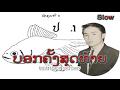 ບອກຄັ້ງສຸດທ້າຍ : ວິນລ້ຽມ ດິດທະວົງສ໌ - William DITTHAVONG (VO) ເພັງລາວ ເພງລາວ lao song