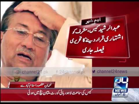 24 Breaking: Abdul Rashid case, Musharraf issued a written decision to the wanted