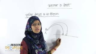 03. Planets and Satellites | গ্রহ ও উপগ্রহ | OnnoRokom Pathshala