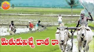 Methuku Niche Raithu | Folk Songs 2017 |  Raithu Bidda telugu | Farmer Songs in Telugu