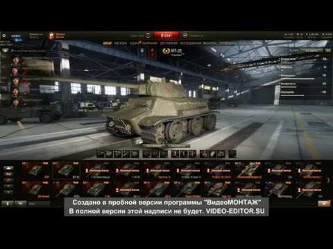 Обзор легкого танка МТ-25