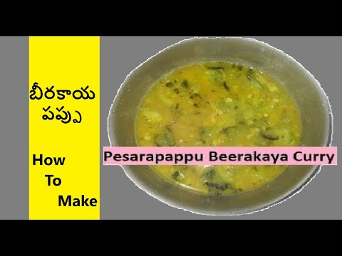 Pesarapappu Beerakaya Curry || బీరకాయ పప్పు ||  Beerakaya Fry For Chapathi - By click madhu