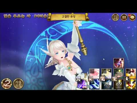 [KR] Seven Knights: Orly Event Special Dungeon (HARD)